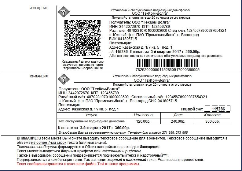 Квитанция с QR-кодом для оплаты за домофон