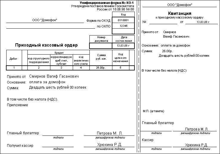 Приходно-кассовый ордер КО-1. Оплата за домофон