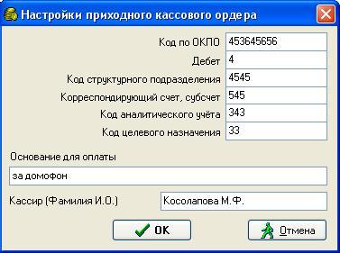 Настройки реквизитов приходно-кассового ордера КО-1 за домофон