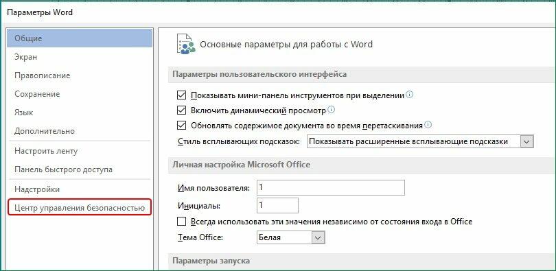 Центр управления безопасностью MS Word