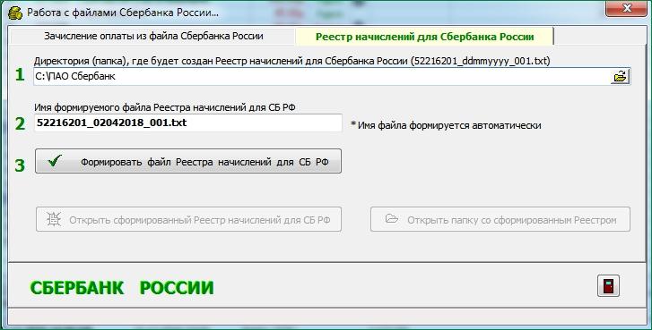 Работа с файлами ПАО Сбербанк