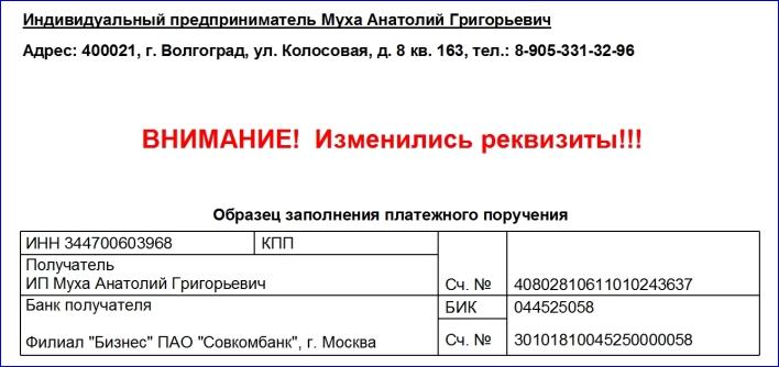 Реквизиты ИП Муха А.Г.