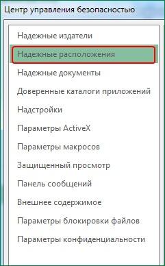 Надёжные расположения Excel