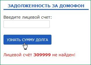 Задолженность по лицевому счету онлайн