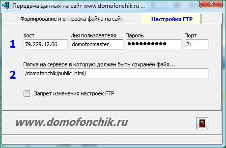 Настройки FTP для программ Квартал и Извещение