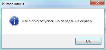 Файл залит на сайт
