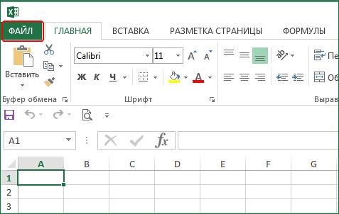 Меню Файл Excel