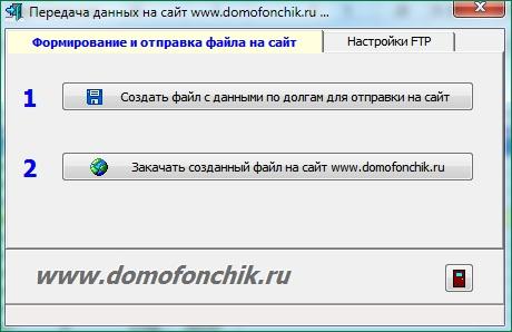 Заливка файла на сайт организации
