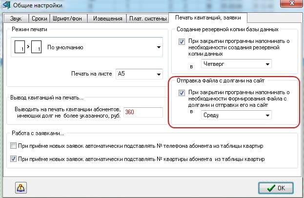 Напоминание о необходимости отправки данных на сайт организации